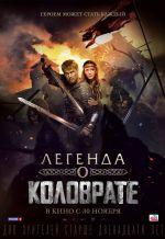 Постер фильма «Легенда о Коловрате»