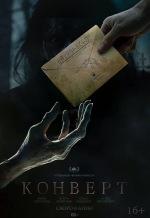 Постер фильма «Конверт»