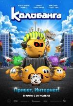 Постер фильма «Колобанга. Привет, Интернет!»