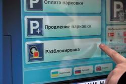 Депутаты одобрили штрафы занеоплаченную стоянку наплатных парковках