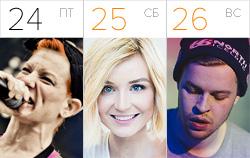 Афиша уикенда: Ural Music Night, День молодежи и«Коляда Plays»