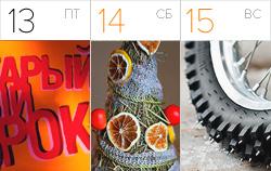 Афиша уикенда: Старый Новый год— Старый новый рок