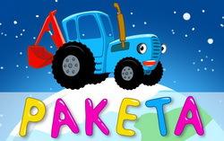 Кадр из мультсериала «Синий трактор»