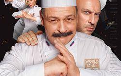 Постер фильма «Кухня. Последняя битва»