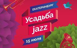 Фото предоставлено организаторами фестиваля «Усадьбу Jazz»