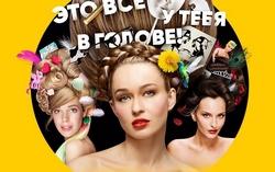 Постер сериала «Психологини»