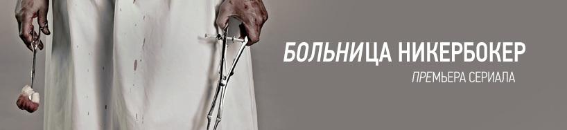 Больница Никербокер 6 Серия
