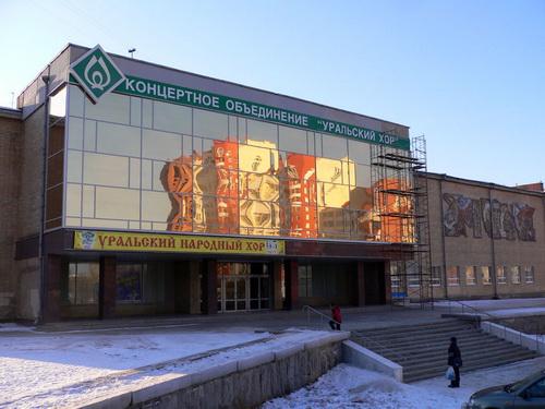 Уральский центр народного искусства