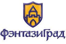 Тематический парк развлечений «ФэнтазиГрад»
