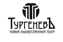 Тургеневъ театр