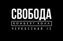 Концерт-холл «Свобода»