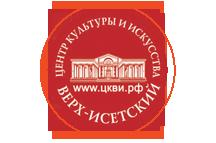 ЦКиИ «Верх-Исетский»
