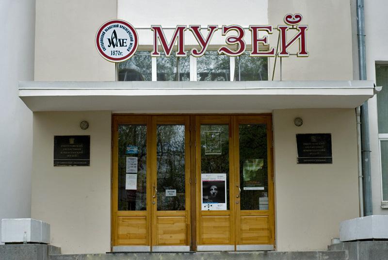Музей истории и археологии Среднего Урала