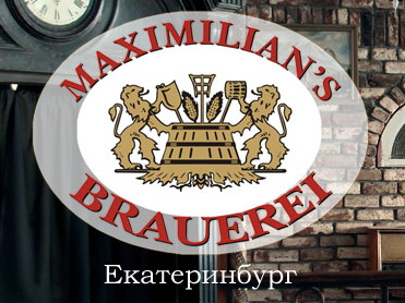 Ресторан Maximilian's