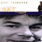 Загулял—1994