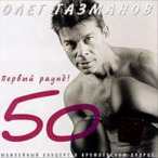 Первый раунд- 50!—2002