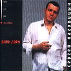 Дори-Дори—1998