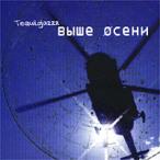 Выше осени—2002