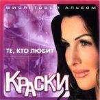Те, кто любит (Фиолетовый альбом)—2004