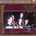 Легенды русского рока—2002