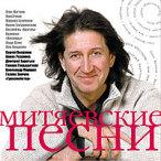 Митяевские песни—2006