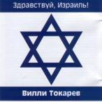 Здравствуй, Израиль!—2006