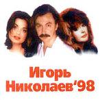 Игорь Николаев '98—1998