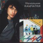 Начальник Камчатки—1984