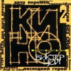 Лучшие песни 88-90—1999