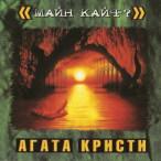 Майн кайф—2000
