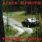 Триллер. Часть 1—2004