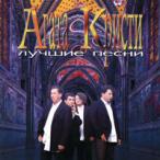 Лучшие Песни—1997