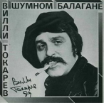 В шумном балагане—1981