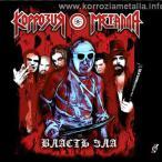 Власть зла—2007