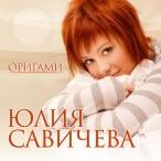 Оригами—2008