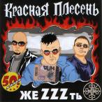ЖеZZZть—2008