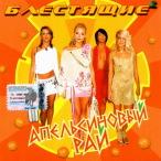 Апельсиновый рай—2003