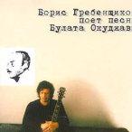 Песни Булата Окуджавы—1999