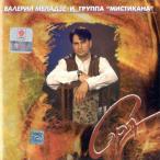 Сэра—1995