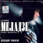 Последний романтик—1996