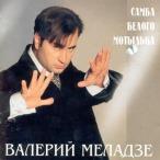 Самба белого мотылька—1998