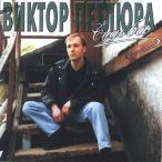 Судьба—2002
