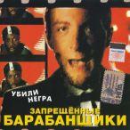 Убили негра—1999