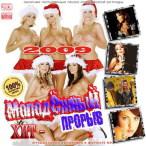 Молодежный хит- Прорыв—2009
