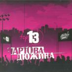 Чартова дюжина, Vol. 05—2008