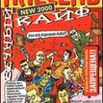 Вечный кайф—2000