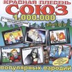 Союз популярных пародий 1.000.000—2005