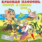 Сопля в левом ухе (Переиздание)—2007