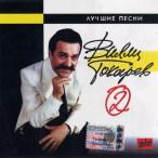 Лучшие песни, Vol. 02—1994