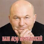 Наш мэр московский—2008